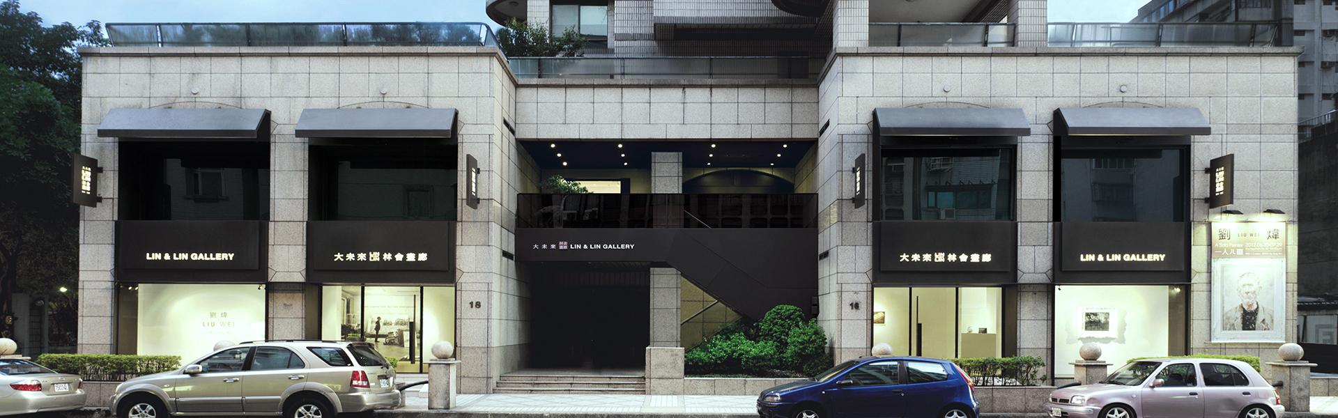 大未來林舍畫廊